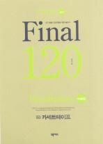 TOEFL IBT FINAL 120 VOCABULARY 어원편 (TAPE 3개)(전3권)