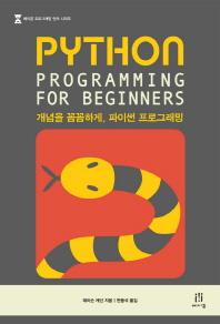 Python Programming for Beginners(에이콘 프로그래밍 언어 시리즈)