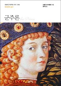 군주론(돋을새김 푸른책장 시리즈 4)