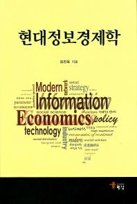 현대정보경제학(양장본 HardCover)