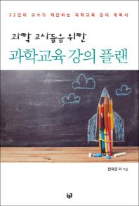 과학교육 강의 플랜(과학 교사들을 위한)