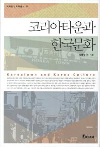 코리아타운과 한국문화