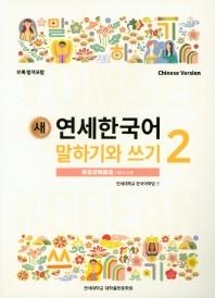 연세한국어 말하기와 쓰기. 2(중국판)(새)