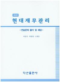 현대재무관리: 연습문제 풀이 및 해답(8판)