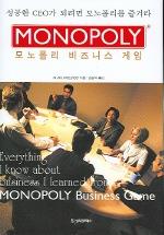 모노폴리 비즈니스 게임