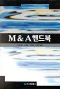M & A 핸드북(개정판)