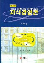 지식경영론(제5물결 디지털시대와 지식혁명시대의)