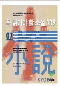 꼭 읽어야 할 소설 119 (7)