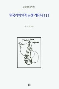 한국사회성격 논쟁 세미나. 1(공감개론신서 17)