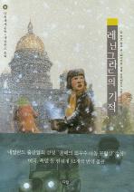 레닌그라드의 기적(다림 세계 문학 15)