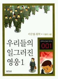 우리들의 일그러진 영웅. 1