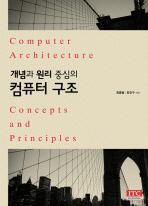 컴퓨터 구조(개념과 원리 중심의)
