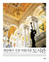 세상에서 가장 아름다운 도서관(양장본 HardCover)