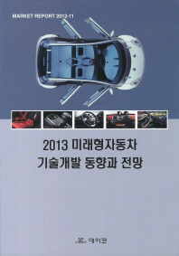 미래형자동차 기술개발 동향과 전망(2013)(Market Report 2012-11)