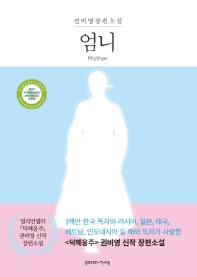 엄니 / 권비영