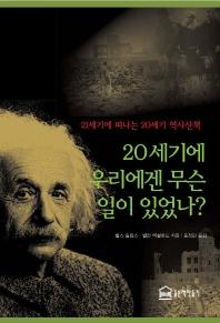 20세기에 우리에겐 무슨 일이 있었나?