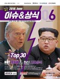 최신 이슈&상식(2018년 6월호 vol. 136)