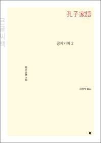 공자가어. 2(큰글씨책)(지식을만드는지식 사상선집)