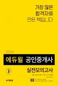 공인중개사 1차 실전모의고사(2019)(8절)