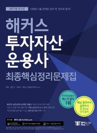 투자자산운용사 최종핵심정리문제집(2017)