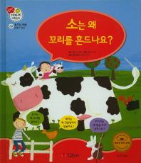 소는 왜 꼬리를 흔드나요?(꿈꾸는 겨자씨 과학동화 69)