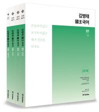 김병태 국왕국어 세트(2018)