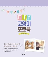 DIY 고양이 포토북(양장본 HardCover)
