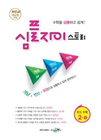 중학 수학 중2(상)(2020)(심플 자이스토리)