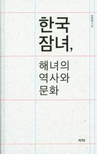 한국 잠녀, 해녀의 역사와 문화(양장본 HardCover)