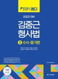 ACL 김중근 형사법. 3: 수사 증거편(2022)