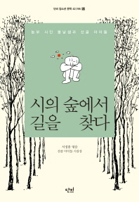 시의 숲에서 길을 찾다(단비 청소년 문학 42.195 12)
