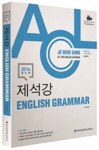 제석강 English Grammar(2016)(ACL)