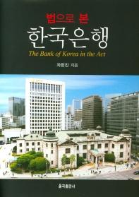한국은행(법으로 본)(양장본 HardCover)
