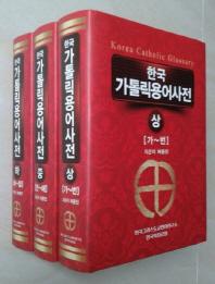 한국가톨릭용어사전 세트(전3권)