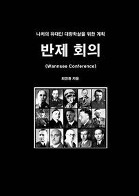 나치의 유대인 대량학살을 위한 계획 '반제회의'(Wannsee Conference)