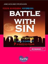 이천년의 최고복음설명서: BATTLE WITH SIN