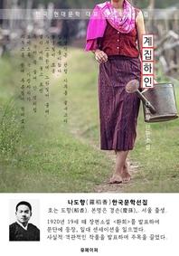 계집 하인 - 나도향 한국문학선집