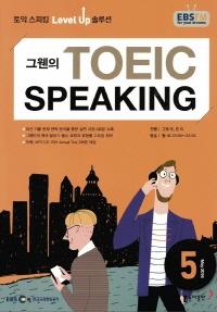 그웬의 TOEIC SPEAKING(방송교재 2016년 05월)