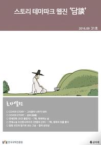 스토리 테마파크 웹진 '담談' 31호