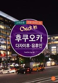 개정판│Check in 후쿠오카·다자이후·유후인: 스마트한 여행 가이드북(2016~2017)