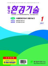 월간환경기술 284