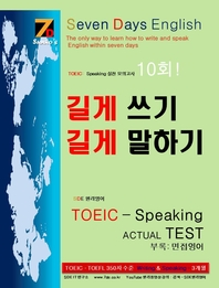 SDE원리영어-토익(TOEIC).토플(TOEFL) 스피킹(speaking).라이팅(writing) 대비 실전편!  길게 쓰기 길게 말하기 영작, 회화 원리 확장 TOEIC Speaking Actual Test