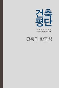 건축의 한국성