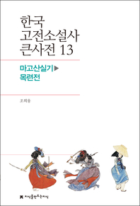 한국 고전소설사 큰사전 13 마고산실기-목련전