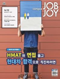 캠퍼스 잡앤조이 (CAMPUS Job & Joy) 152호