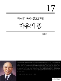 곽선희 목사 설교17집_자유의 종(통합권