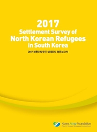 2017 Settlement Survey of North Korean Refugees in South Korea (2017 북한이탈주민 실태조사 영문보고