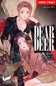 Dear deer(체험판)