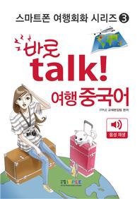 바로 talk 여행중국어(ePub3.0)