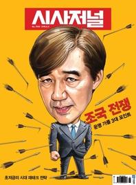 시사저널 2019년 8월 1558호 (주간지)